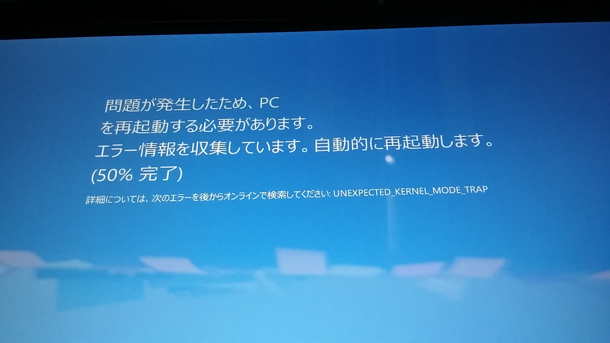 デバイス に 問題 が 発生 したため 「問題が発生したため、PCを再起動する必要があります」の解決策(Wind...