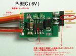 P-BEC(6V)-2a.jpg
